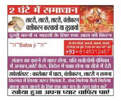 {Top 11} HUSBAND WIFE PROBLEM SOLution babaji in Canada+91_+--=-=8146312467